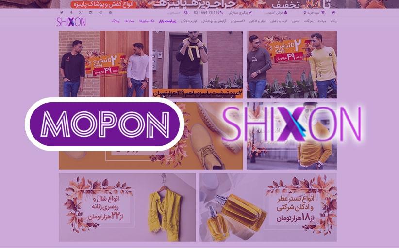 راهنمای استفاده از کد تخفیف شیکسون | shixon