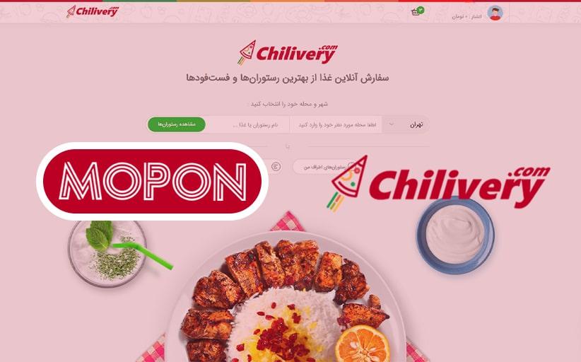 راهنمای استفاده از کد تخفیف چیلیوری | chilivery