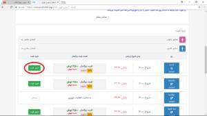 راهنمای استفاده از کد تخفیف پول تیکت