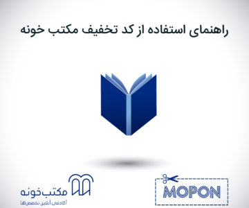 راهنمای استفاده از کد تخفیف مکتب خونه   maktabkhooneh