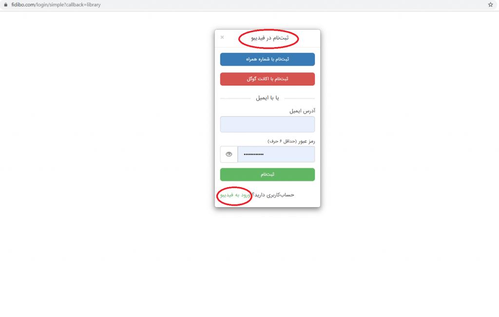 ورود یا ثبت نام فیدیبو