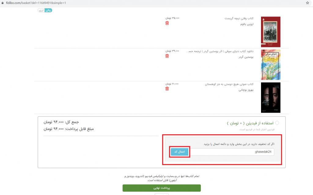 ثبت کد تخفیف فیدیبو