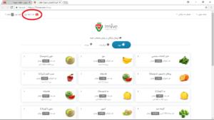 راهنمای استفاده از کد تخفیف هفت میوه