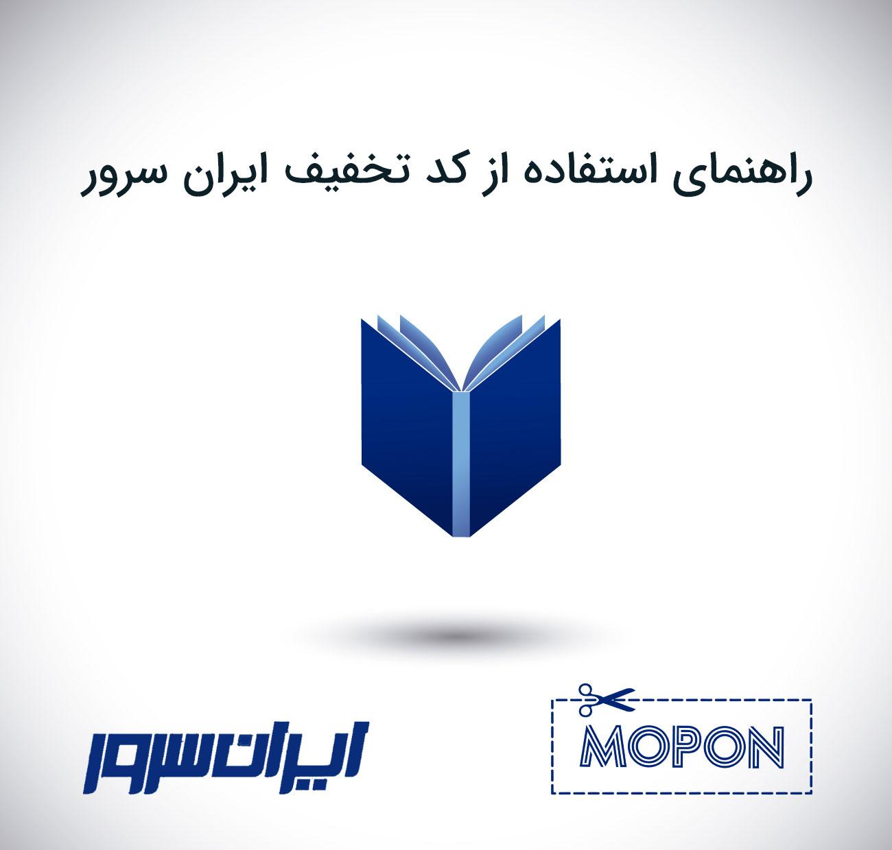 راهنمای استفاده از کد تخفیف ایران سرور | iranserver