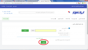 راهنمای استفاده از کد تخفیف ایران سرور