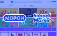 راهنمای استفاده از کد تخفیف اسنپ مارکت | snappmarket
