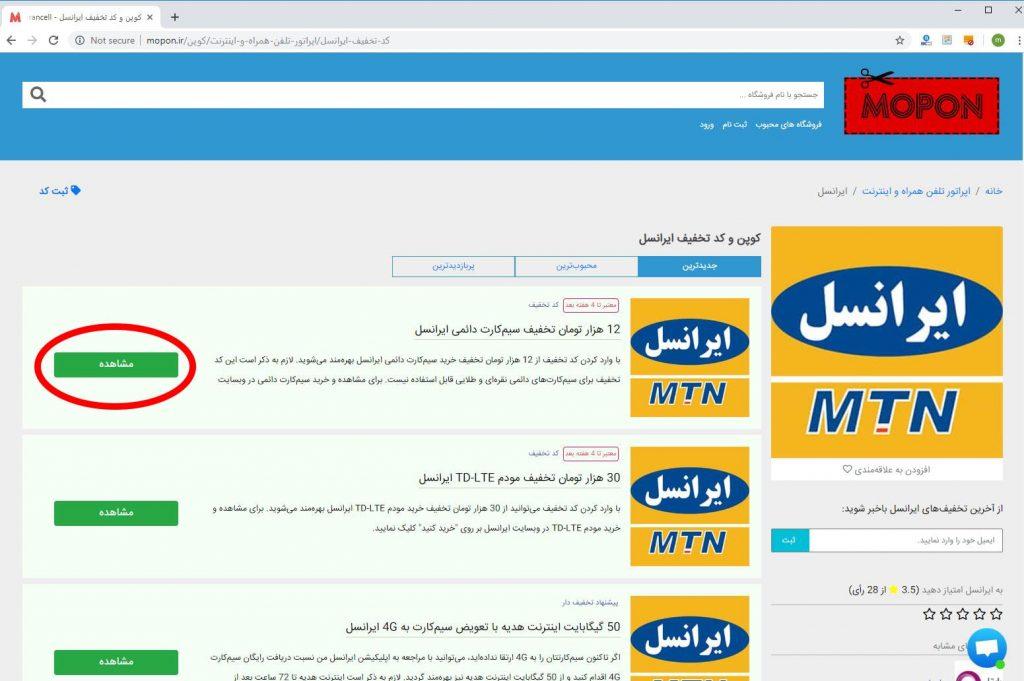 راهنمای استفاده از کد تخفیف ایرانسل