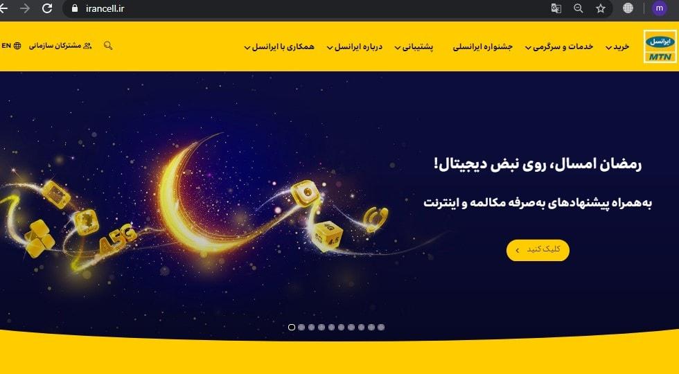 سایت ایرانسل