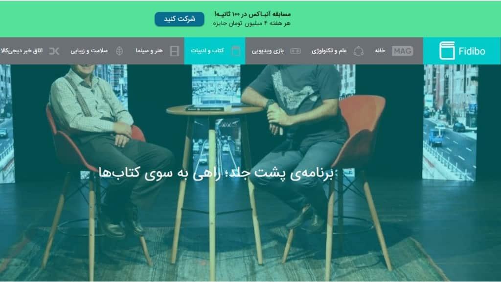 وبلاگ فیدیبو