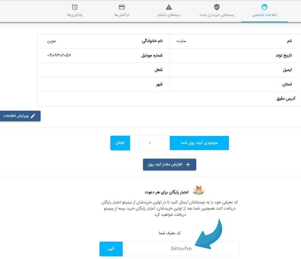 خرید رایگان از با بیمیتو با معرفی به دوستان