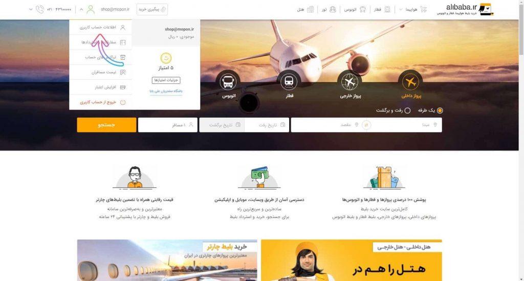 حساب کاربری سایت علی بابا