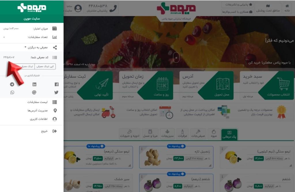 خرید رایگان از میوه پلاس با کد معرف