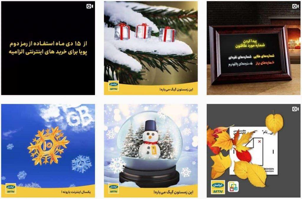 اینستاگرام ایرانسل