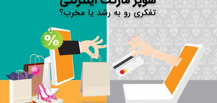 کد تخفیف سوپرمارکت اینترنتی اکالا
