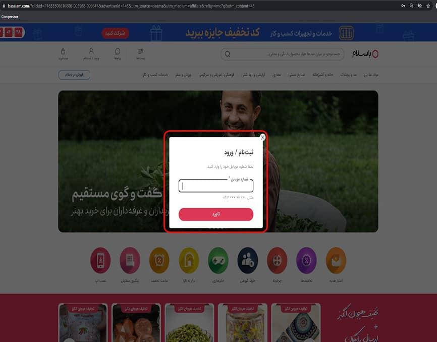 ورود به حساب کاربری با سلام